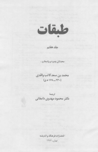 tabaghat__ibn_sad_volume_7-pdf-01