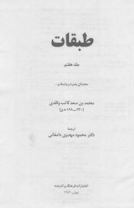 tabaghat__ibn_sad_volume_7-pdf-01