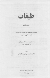 tabaghat__ibn_sad_volume_8-pdf-01
