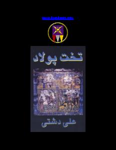 takhte_poulad-pdf-01