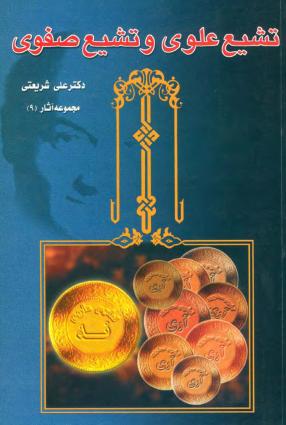 tashayoe_alavi_safavi