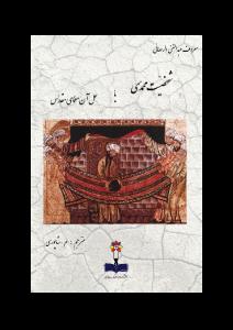 alrassafi-book-farhang-iran-pdf-01