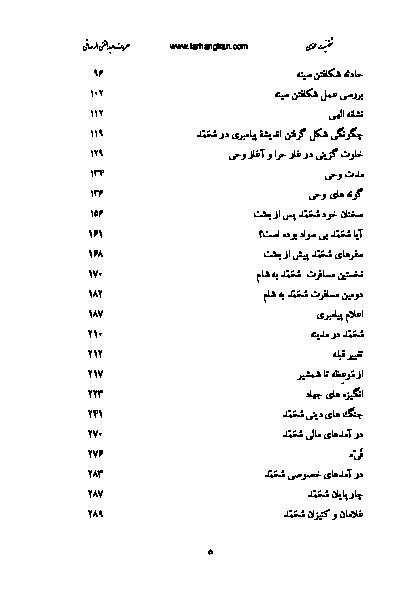 راز بزرگ اسلام ترجمه Par Pc Fichier Pdf