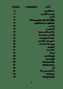 alrassafi-book-farhang-iran-pdf-05