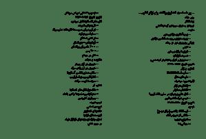 barshomast_ke_ni_vaghe_ra_baaz_gooyid_holocaust-pdf-01