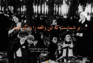 barshomast_ke_ni_vaghe_ra_baaz_gooyid_holocaust-pdf-02