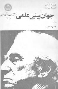 jahan_bini_elmi_russell-pdf-01