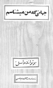 jahani_ke_man_mishenasam_rusell-pdf-01