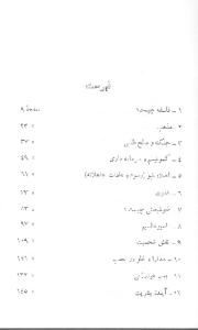 jahani_ke_man_mishenasam_rusell-pdf-04