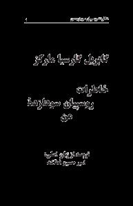 khaterate_roospiane_sodazade-pdf-01