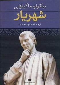 nicolas_machiavelli_shahriar-pdf-01