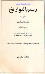 rostam_tavarikh-pdf-01