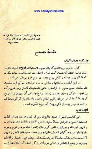 rostam_tavarikh-pdf-03