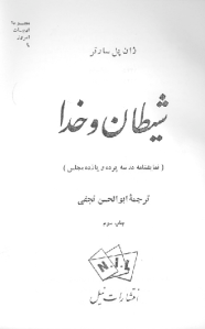 sheytan_va_khoda_sartre-pdf-04