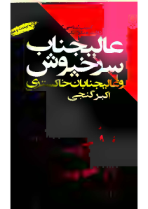 akbar-ganji_alijenab_sorkhpoosh-pdf-01