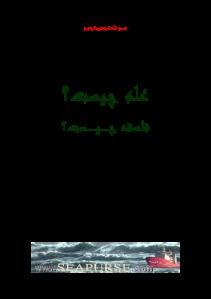elmchistfalsafehchistsoroush-pdf-01