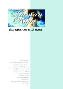 human_rights-pdf-01