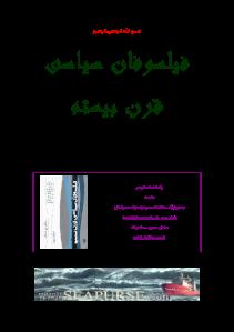 politicalphilosophersof20century-pdf-01