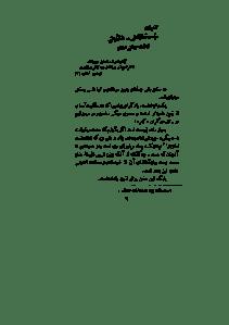 salmaane_paak__ali_shariati-pdf-01