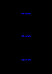 setiz_va_modara-pdf-02