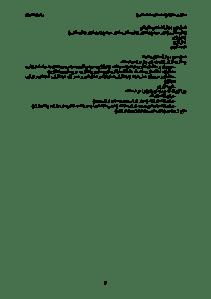 setiz_va_modara-pdf-03