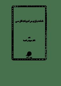 shahedbazi_dar_adabiate_farsi-pdf-01