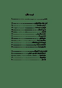 shahedbazi_dar_adabiate_farsi-pdf-03