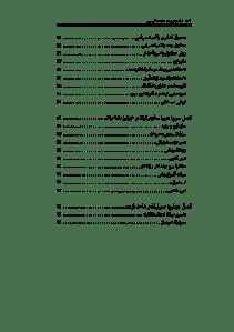 shahedbazi_dar_adabiate_farsi-pdf-04