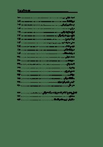 shahedbazi_dar_adabiate_farsi-pdf-05