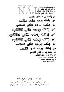 dar_poshte_pardeye_engelab__www-pbb-blogfa-com_-pdf-03