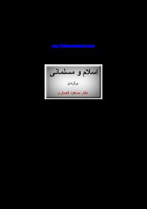 eslam_va_mosalmani_dr_ansari-pdf-01
