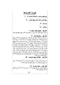 eslam_va_mosalmani_dr_ansari-pdf-03