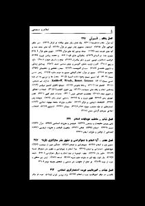 eslam_va_mosalmani_dr_ansari-pdf-04
