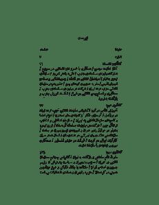 goftogoye_daroon-pdf-01