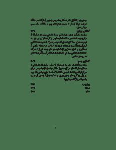 goftogoye_daroon-pdf-02