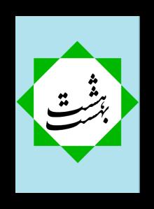 hasht_behesht-pdf-01
