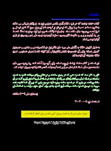 hasht_behesht-pdf-02