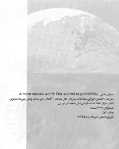 jahani_amn_tar_koofi_anan-pdf-01