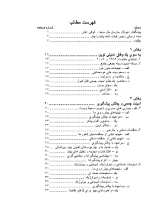 jahani_amn_tar_koofi_anan-pdf-02
