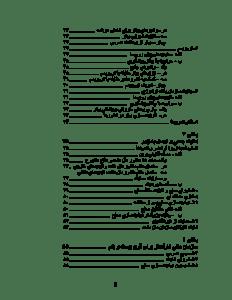 jahani_amn_tar_koofi_anan-pdf-03