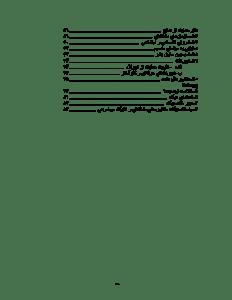 jahani_amn_tar_koofi_anan-pdf-04