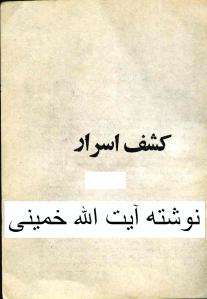kashfolasrar-pdf-01