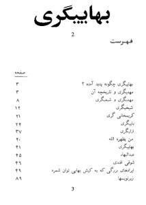 kasravi_seketab_bahayigari