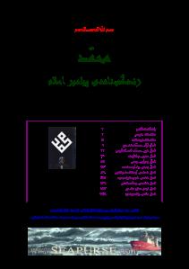 muhammad_karen_armstrong-pdf-01
