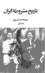 tarikhe_mashrooteh-pdf-01