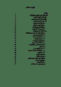 tashayo_va_ghodrat_dar_iran-pdf-03