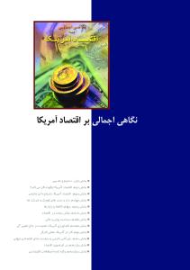 usa_economic-pdf-01