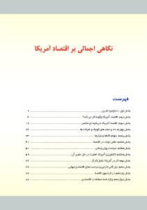 usa_economic-pdf-02