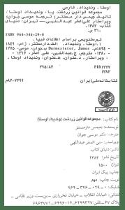 vandidad_majmoeghavaninezartosht-pdf-01