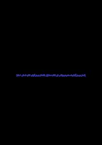 al-asnam-pdf-01